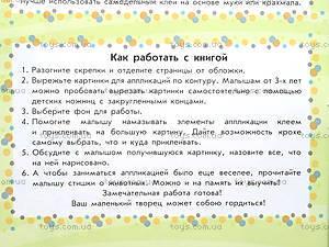Творчество для самых маленьких «Лето в деревне», С219003Р, отзывы