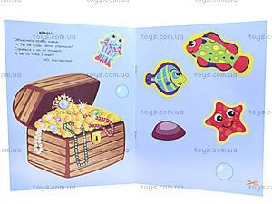 Аппликации для малышей «Морская прогулка», С219001Р, купить