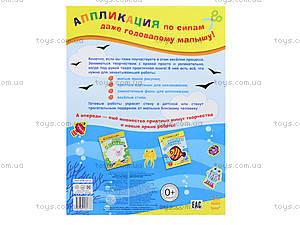 Аппликации для малышей «Морская прогулка», С219001Р, фото