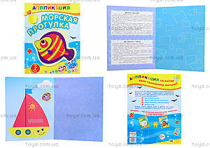 Аппликации для малышей «Морская прогулка», С219001Р