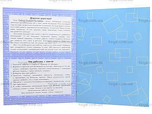 Аппликации для малышей «Морская прогулка», С219001Р, цена