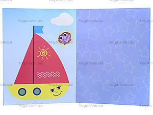 Аппликации для малышей «Морская прогулка», С219001Р, игрушки
