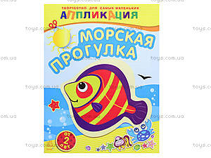 Аппликации для малышей «Морская прогулка», С219001Р, детские игрушки