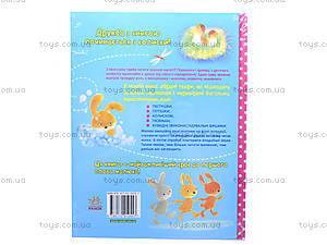 Книга для самых маленьких «Твоя книга», Ч119006У, купить