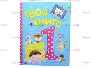Книга для самых маленьких «Твоя книга», Ч119006У
