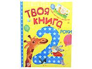Твоя книга «2 года», Ч119005У, купить