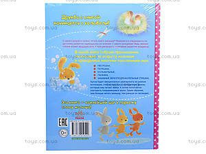 Детская книга для самых маленьких «Твоя книга», Ч119003Р, купить