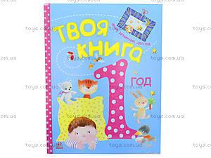 Детская книга для самых маленьких «Твоя книга», Ч119003Р