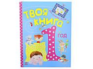 Детская книга для самых маленьких «Твоя книга», Ч119003Р, отзывы
