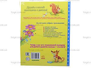 Книга для детей «Твоя книга 2 года», Ч119001Р, купить