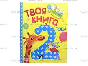 Книга для детей «Твоя книга 2 года», Ч119001Р