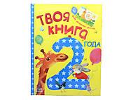 Книга для детей «Твоя книга 2 года», Ч119001Р, отзывы