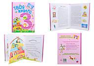 Детская книжка «Твоя книга», Ч119004У, купить