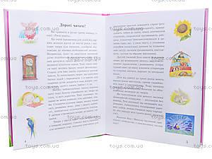 Детская книжка «Твоя книга», Ч119004У, отзывы