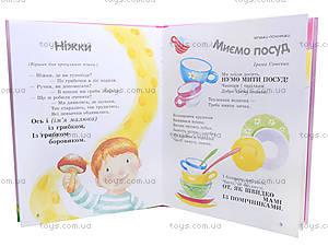 Детская книжка «Твоя книга», Ч119004У, цена