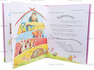 Детская книжка «Твоя книга», Ч119004У, игрушки