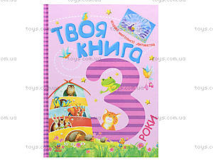 Детская книжка «Твоя книга», Ч119004У, детские игрушки