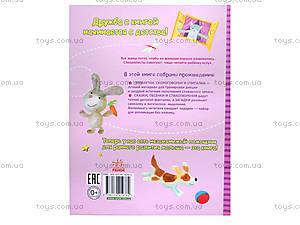 Книга для малыша «3 года», Ч119002Р, фото