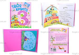 Книга для малыша «3 года», Ч119002Р
