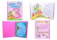 Книга для малыша «3 года», Ч119002Р, отзывы