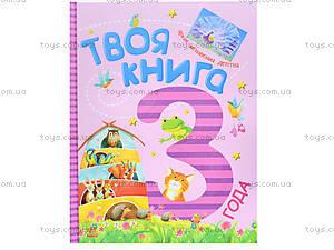 Книга для малыша «3 года», Ч119002Р, цена