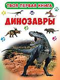 """Твоя первая книга """"Динозавры"""" рус, F00015833, фото"""