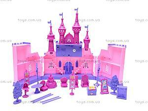 Домик для кукол и игрушка для девочек «Замок», SG-2945, игрушки
