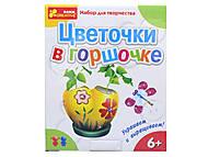 УЦЕНКА Набор для творчества «Цветочки в горшочке», 3060, игрушки