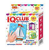 Учебные пазлы «IQ-club для малышей. Изучаем треугольник и квадрат» (рус.), 13152035Р, фото