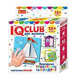 Учебные пазлы «IQ-club для малышей. Изучаем треугольник и квадрат» (укр.), 13203019У