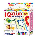 Учебные пазлы с раскраской «IQ-club для детей. Изучаем зверушек», 13203016У, отзывы