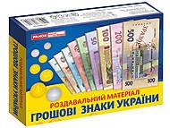 """Учебный набор """"Денежные знаки Украины"""", 13109073У, отзывы"""