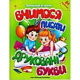 """Книга """"Учимся писать печатные буквы"""" (укр), 131-196-0, магазин игрушек"""
