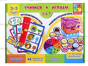 Интерактивная развивающая игра «Мир Вокруг, Сластена-кексик», VT1600-04, отзывы