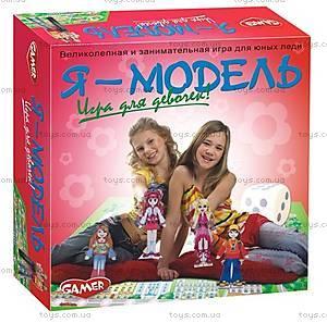 Игра настольная «Я модель», 8018