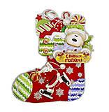 Украшение  «Носок с подарками», C30267
