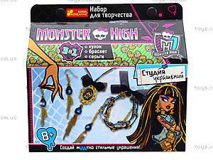Набор для творчества «Монстер Хай. Клео Де Нил», 4730, магазин игрушек