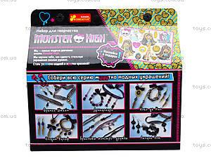 Набор для творчества «Монстер Хай. Клео Де Нил», 4730, toys.com.ua