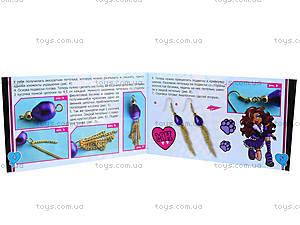 Набор для творчества «Монстер Хай. Клодин Вульф», 4734, детские игрушки