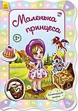 Украинская книга «Маленька принцеса», А591007У