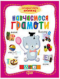 Украинская книга серии «Учим грамоту», 03913, фото