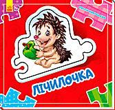 Украинская считалочка, А611008У, фото