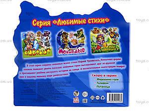 Детские стихи «Мойдодыр», М17380Р, купить