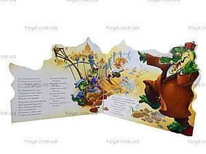 Детские стихи «Мойдодыр», М17380Р, фото