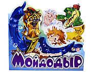 Детские стихи «Мойдодыр», М17380Р