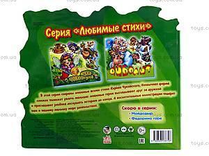Детские стихи «Муха-Цокотуха», М16351РМ334006Р, купить