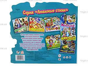 Детские стихи «Тараканище», М334002РМ18593Р, купить