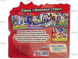 Детские стихи «Телефон», М17890РМ334003Р, купить