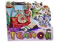 Детские стихи «Телефон», М17890РМ334003Р, фото