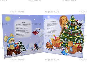 Любимые стихи Деда Мороза «Новый год в лесу», С398004У, купить